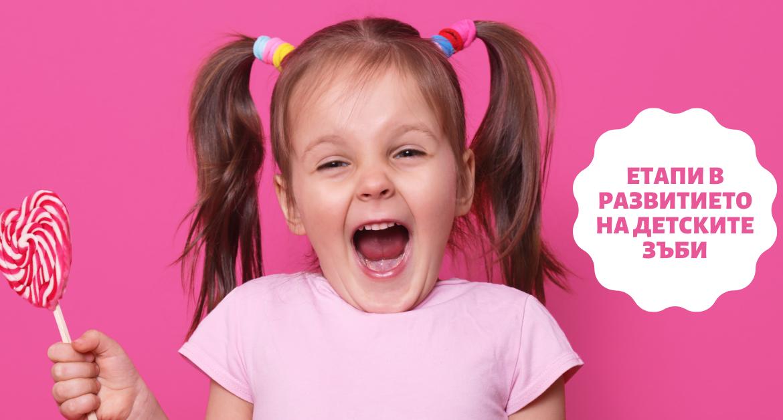 Развитие на детските зъби