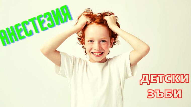 Анестезия – детски зъби